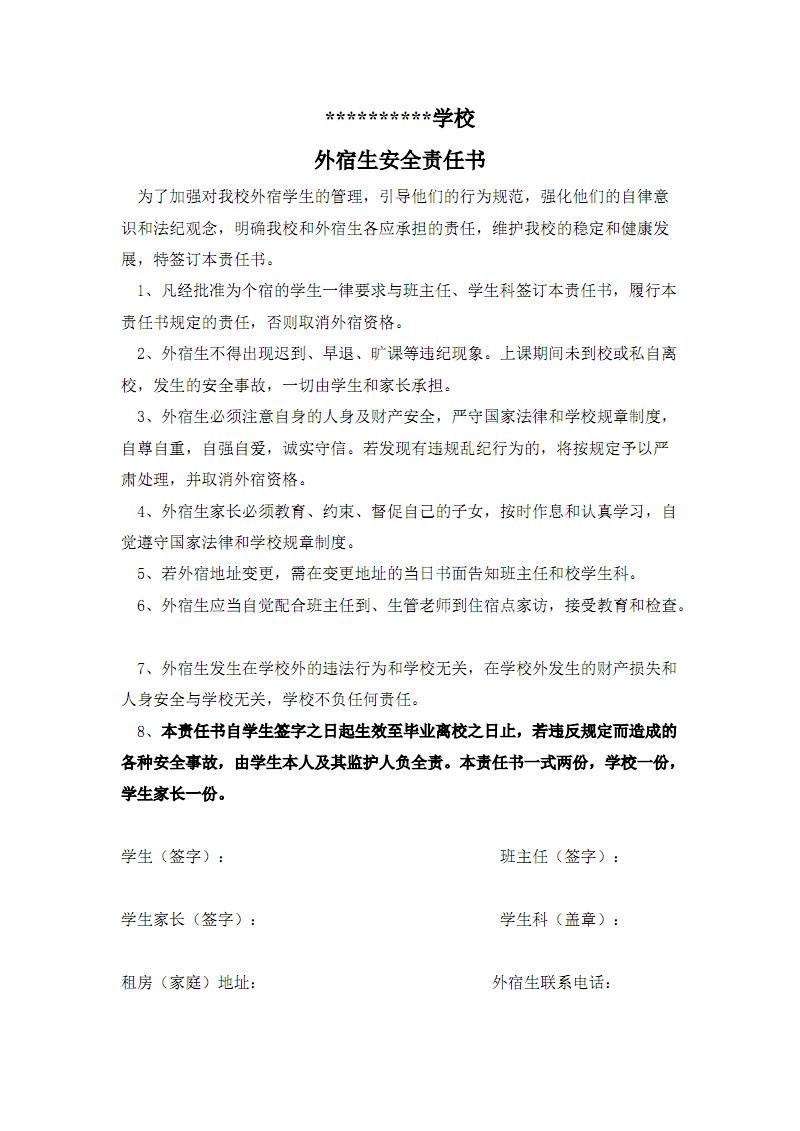 外宿生安全责任书最新.pdf