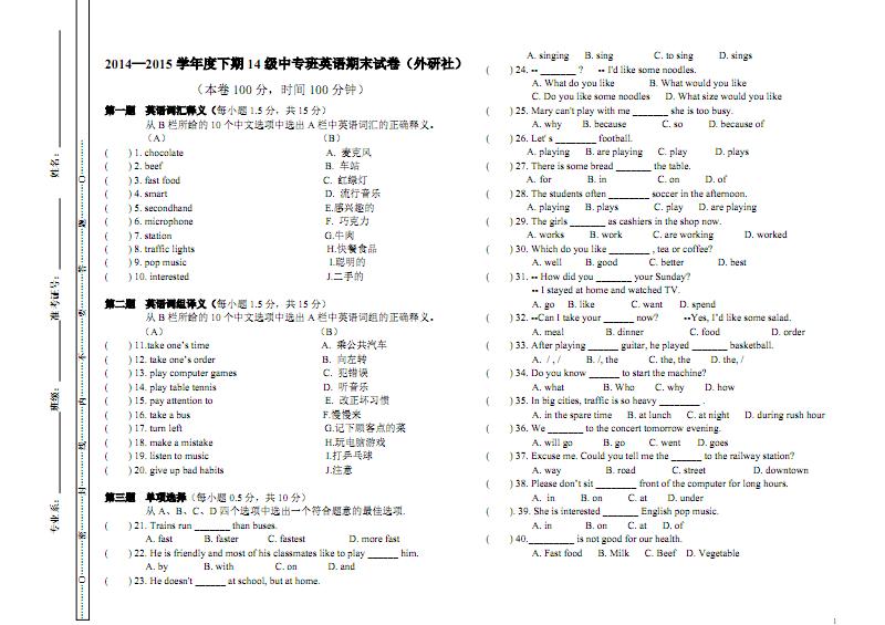 外研社英语基础模块一期末试题最新.pdf