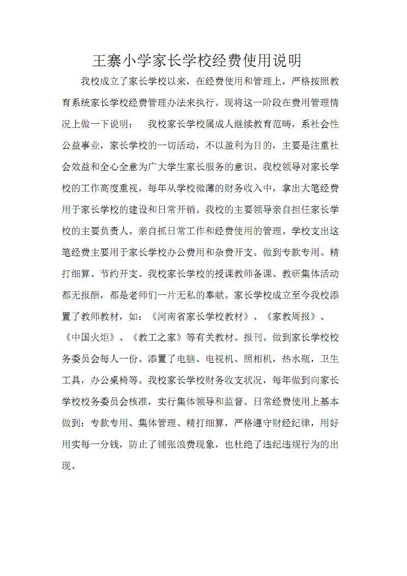 王寨小学家长学校经费使用说明最新.pdf