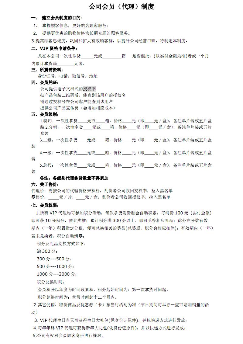 微商代理会员制度最新.pdf
