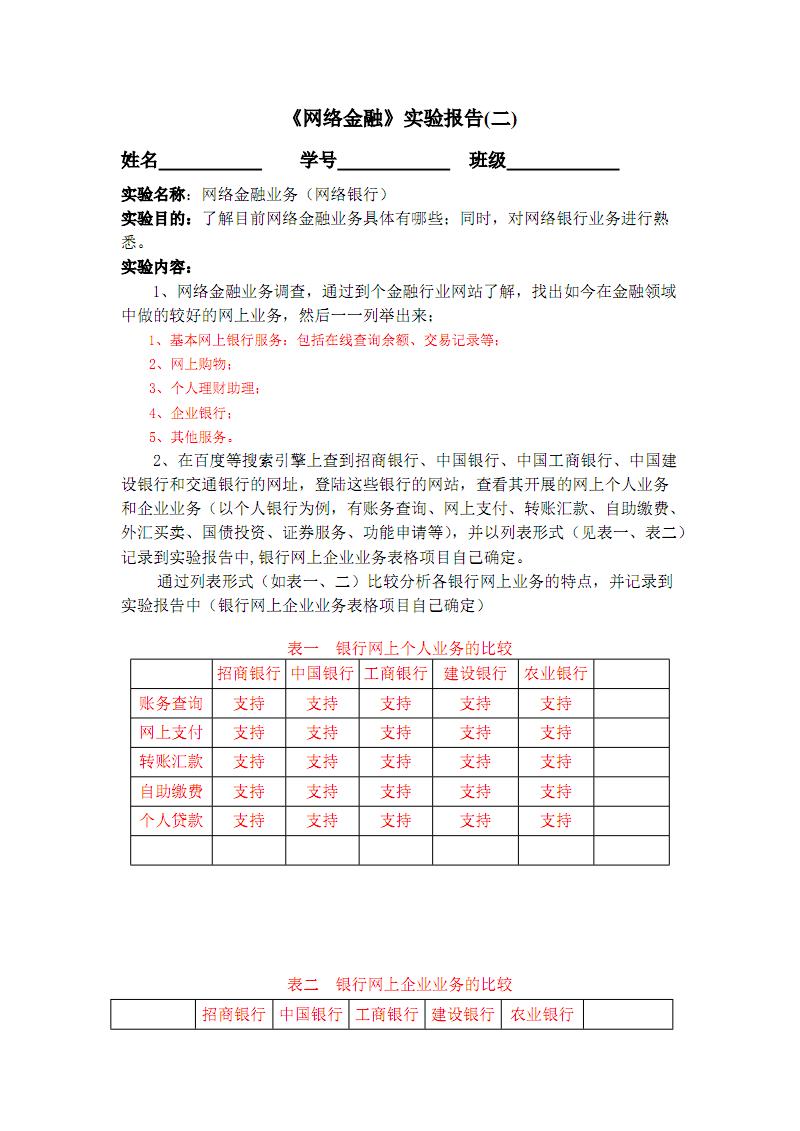 网络金融-实验二最新.pdf