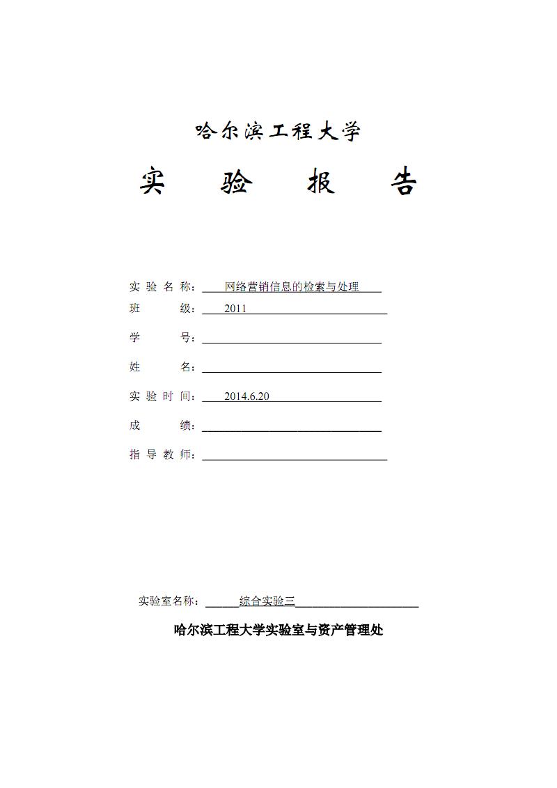 网络营销实验报告一最新.pdf
