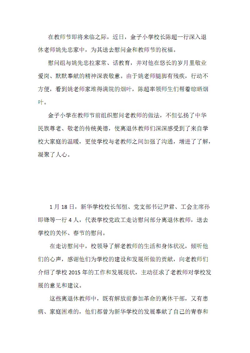 慰问退休教师最新.pdf