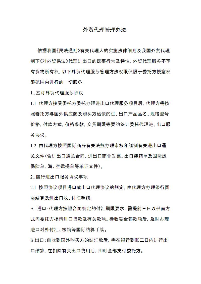 外贸代理管理办法最新.pdf