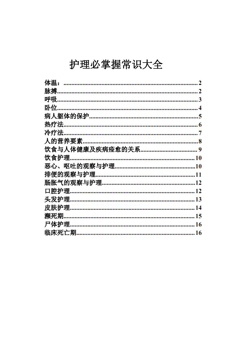 护理必掌握常识大全.pdf