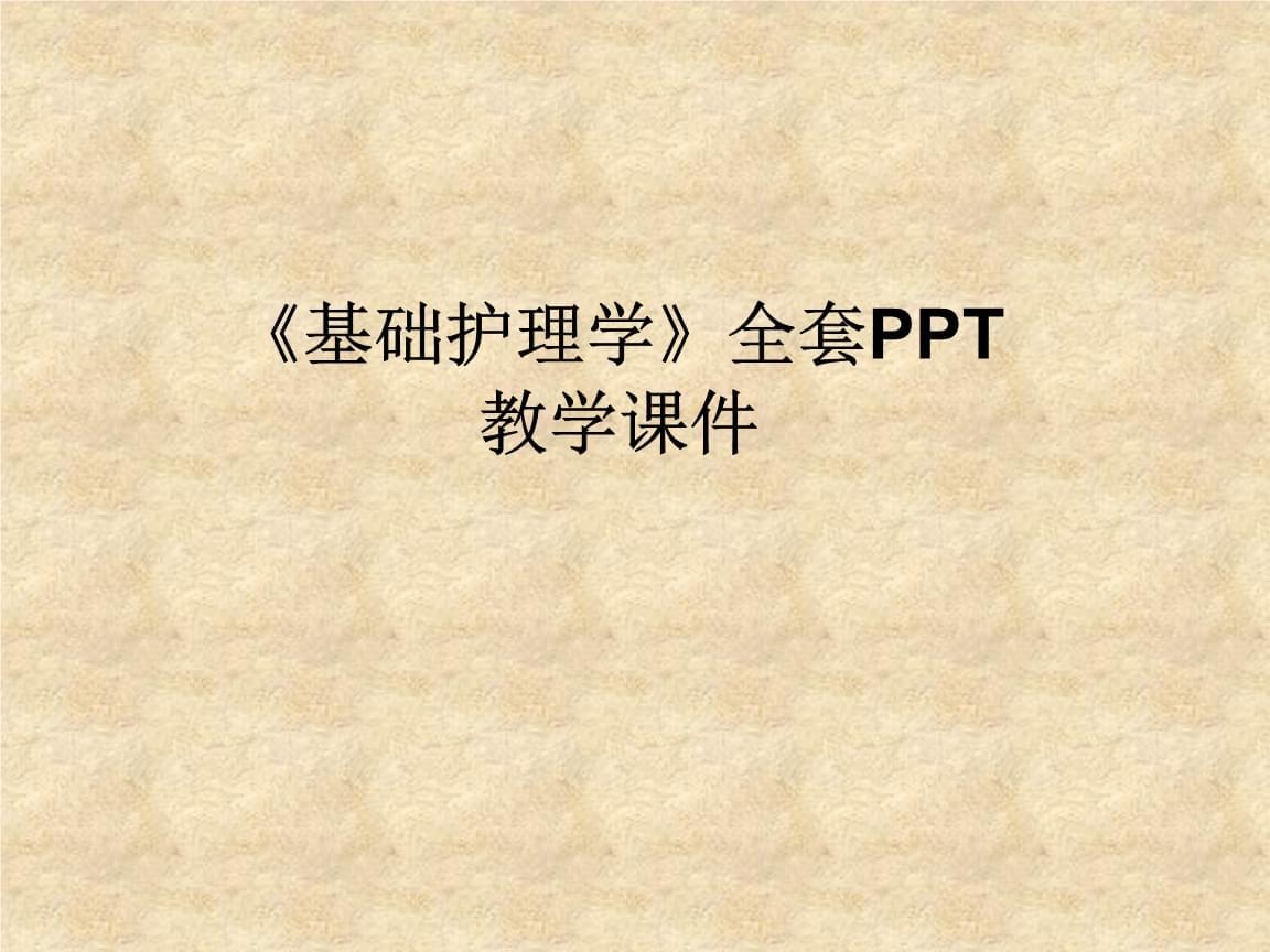 《基础护理学》优质PPT教案课件(全套完整版).ppt