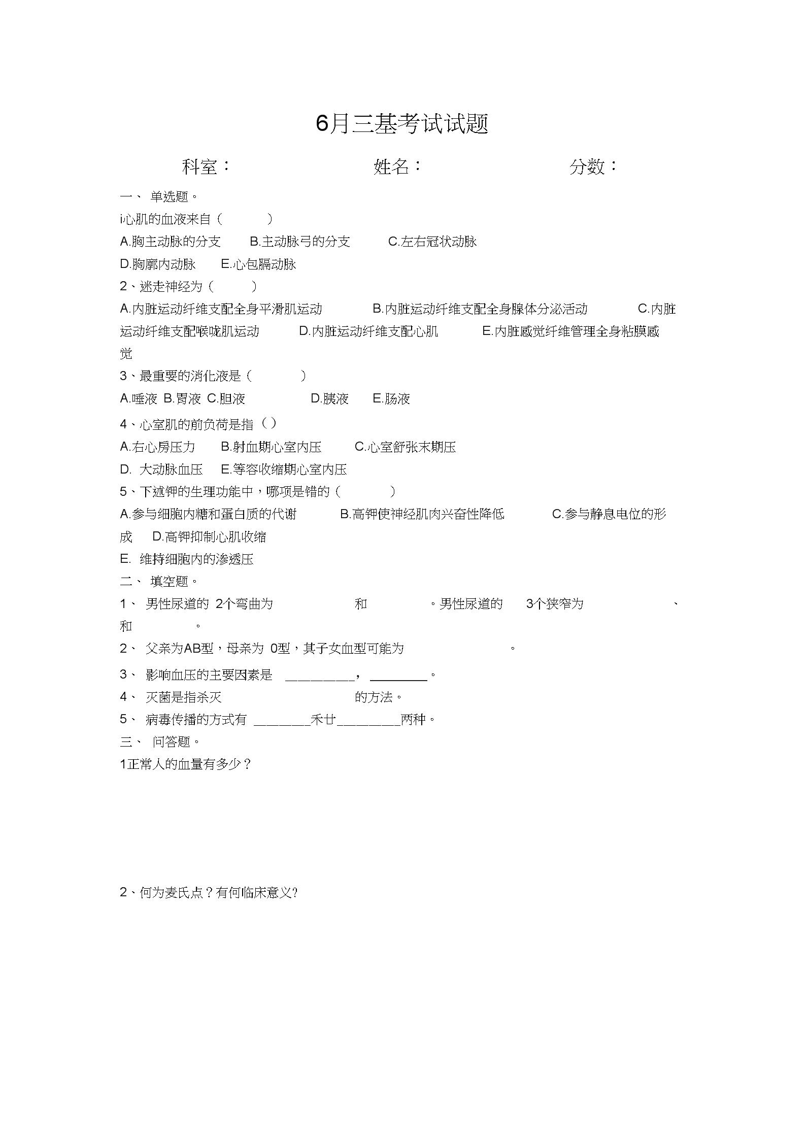 (完整版)五官科三基试题文档.docx