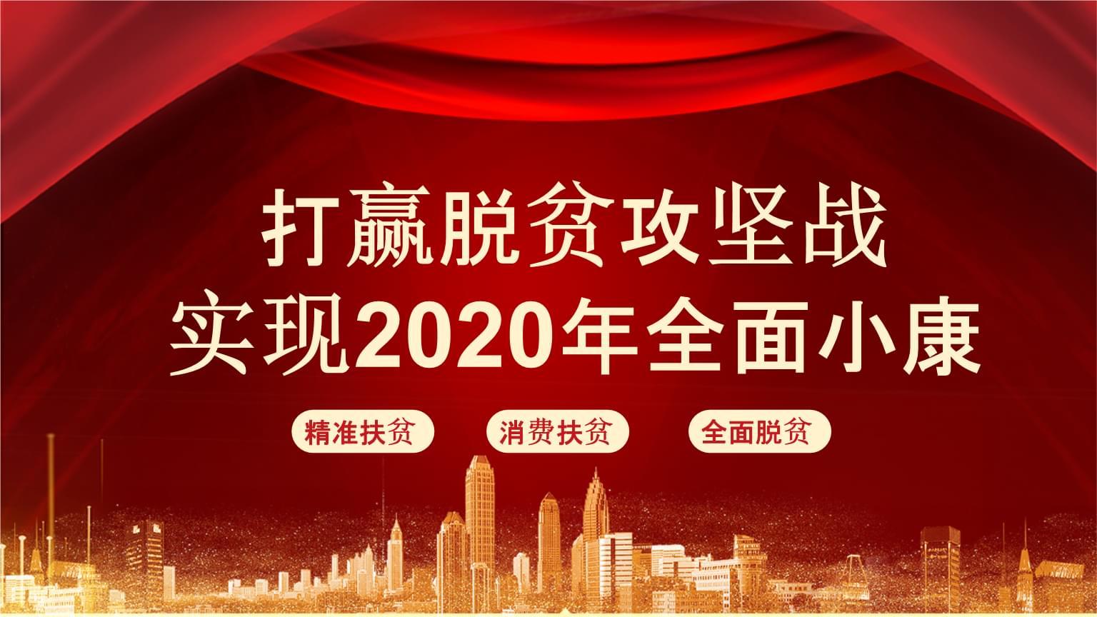红色党建实现2020全面小康报告通用.pptx