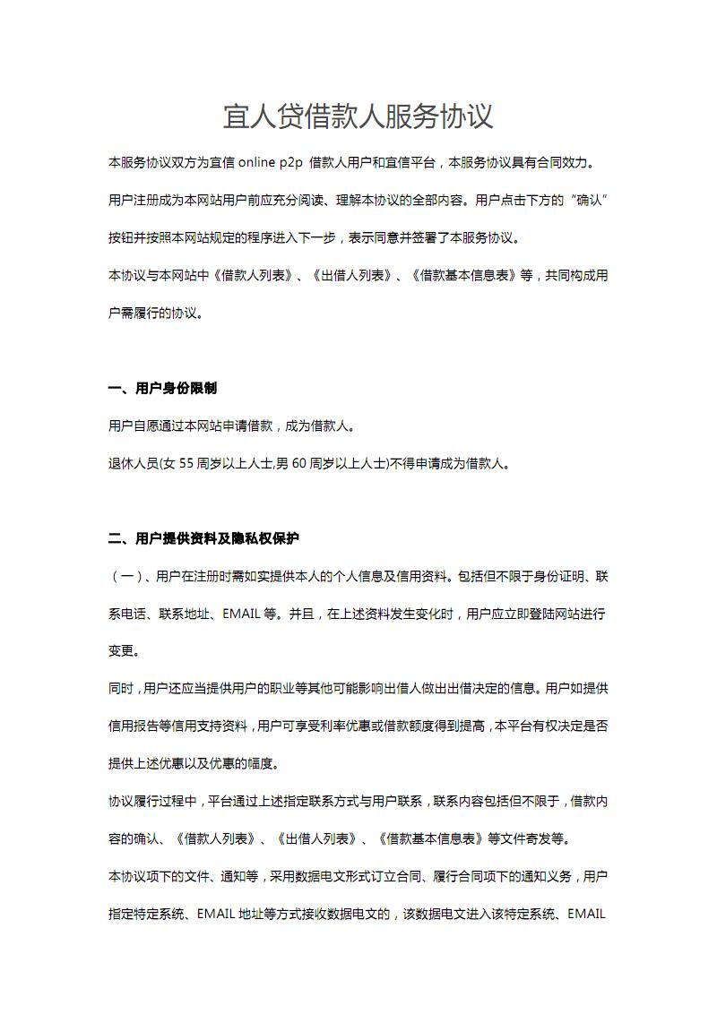 宜人贷借款人服务协议.PDF