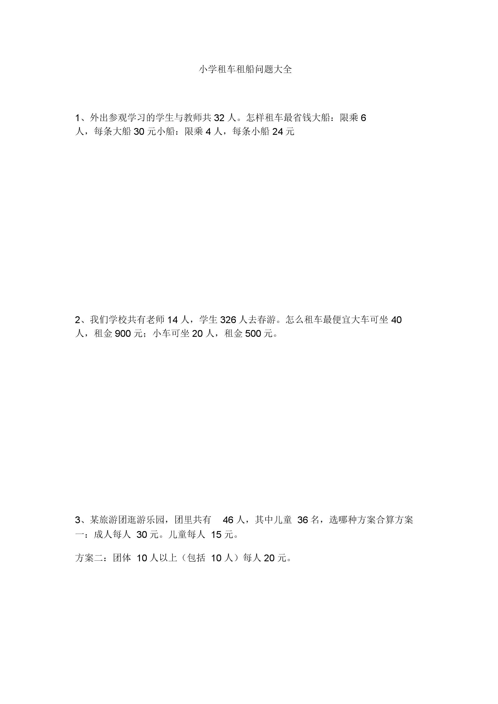 小学租车租船问题.doc