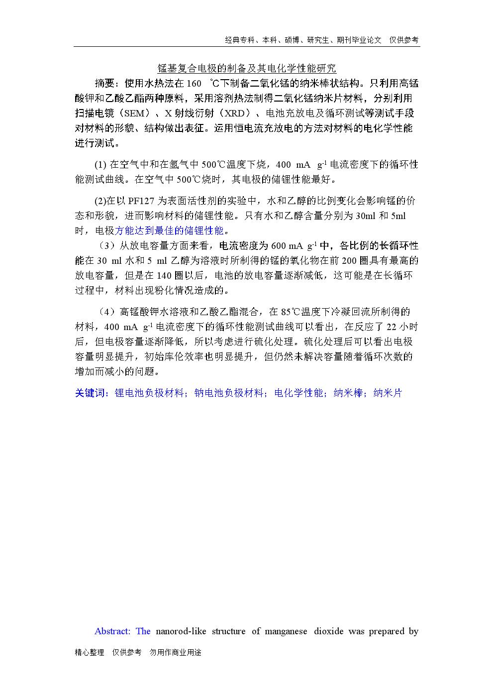 (降重)锰基复合电极的制备及其电化学性能研究.docx
