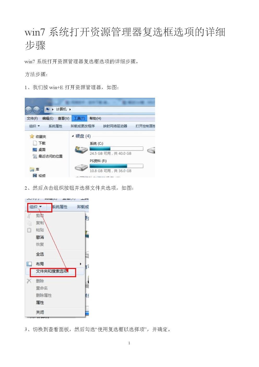 win7系统打开资源管理器复选框选项的详细步骤.doc
