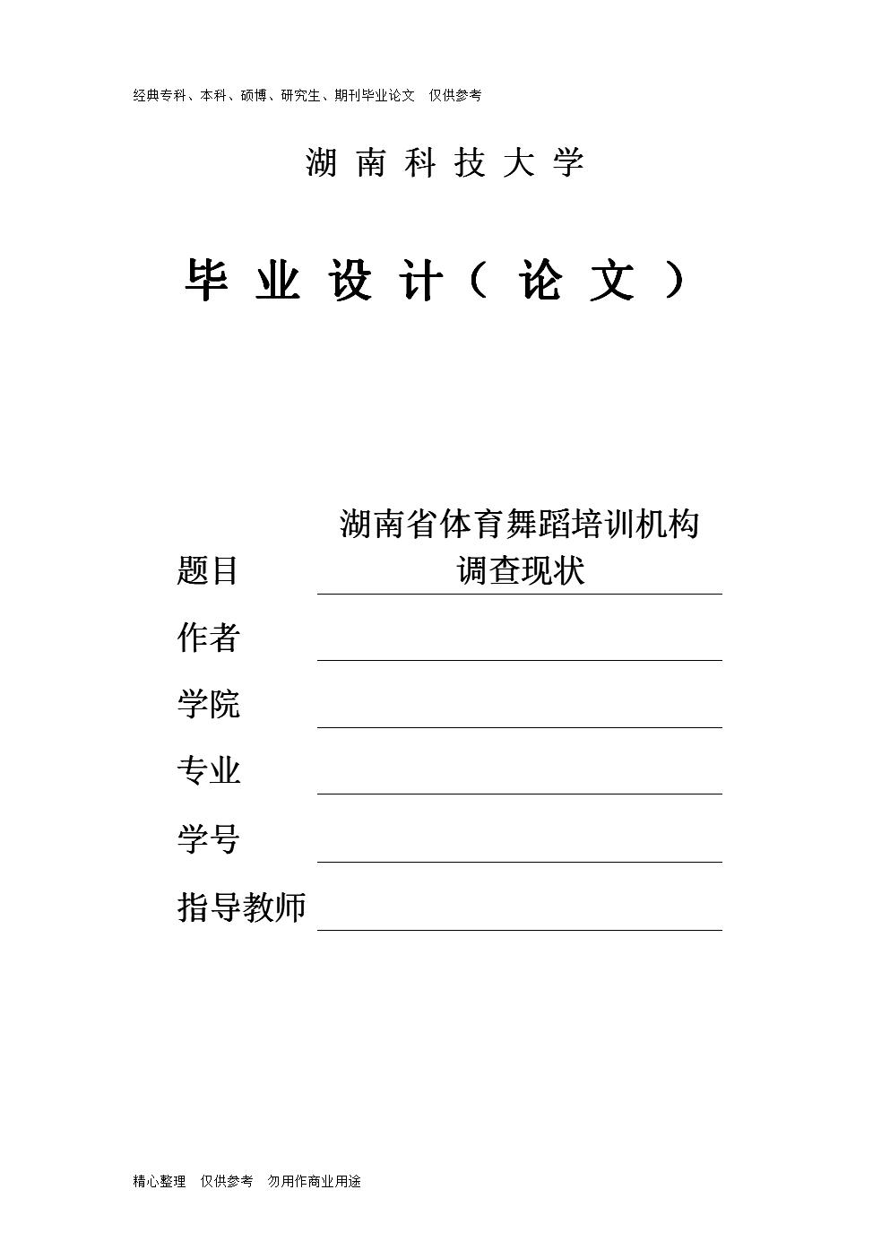 湖南省体育舞蹈培训机构调查现状.docx