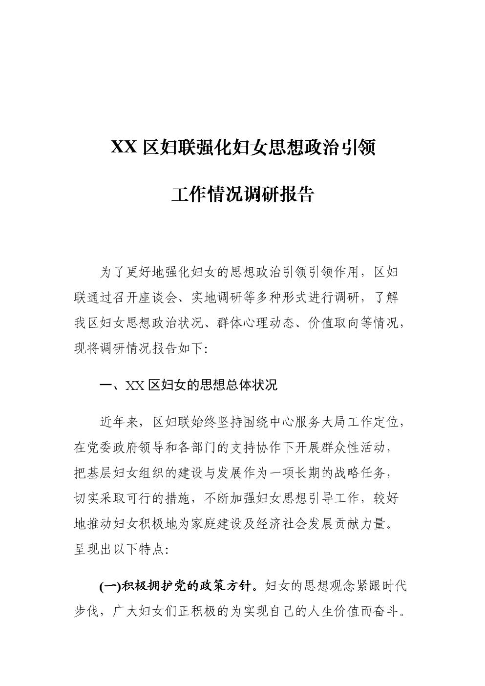 XX区妇联强化妇女思想政治引领工作情况调研报告.docx