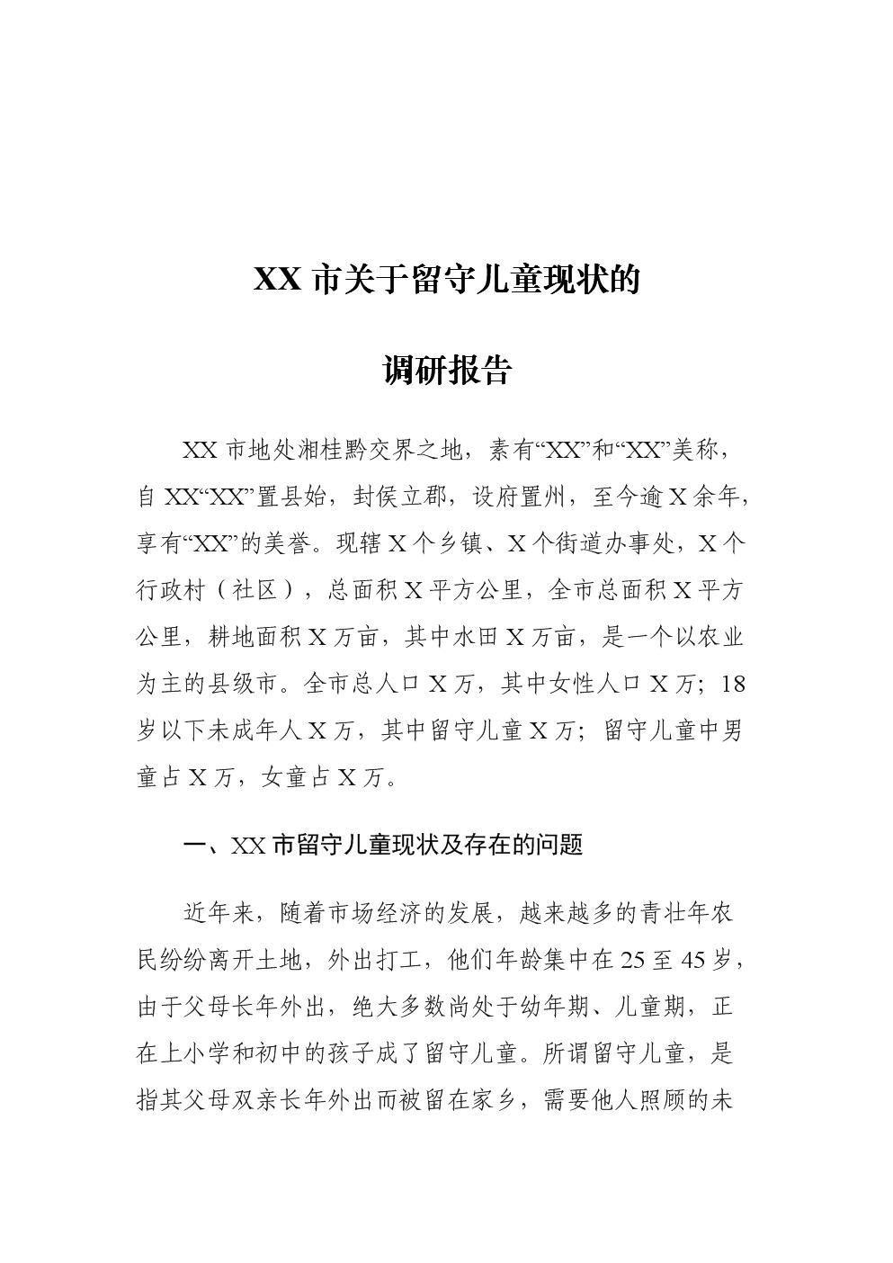 XX市关于留守儿童现状的调研报告.docx
