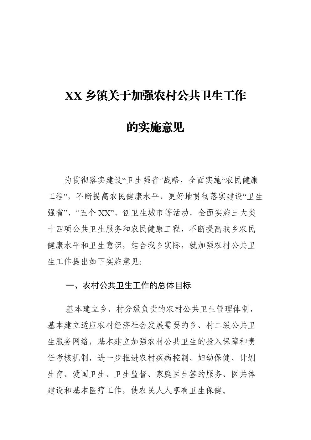 XX乡镇关于加强农村公共卫生工作的实施意见.docx