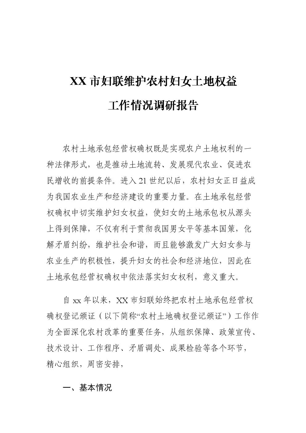 XX市妇联维护农村妇女土地权益工作情况调研报告.docx