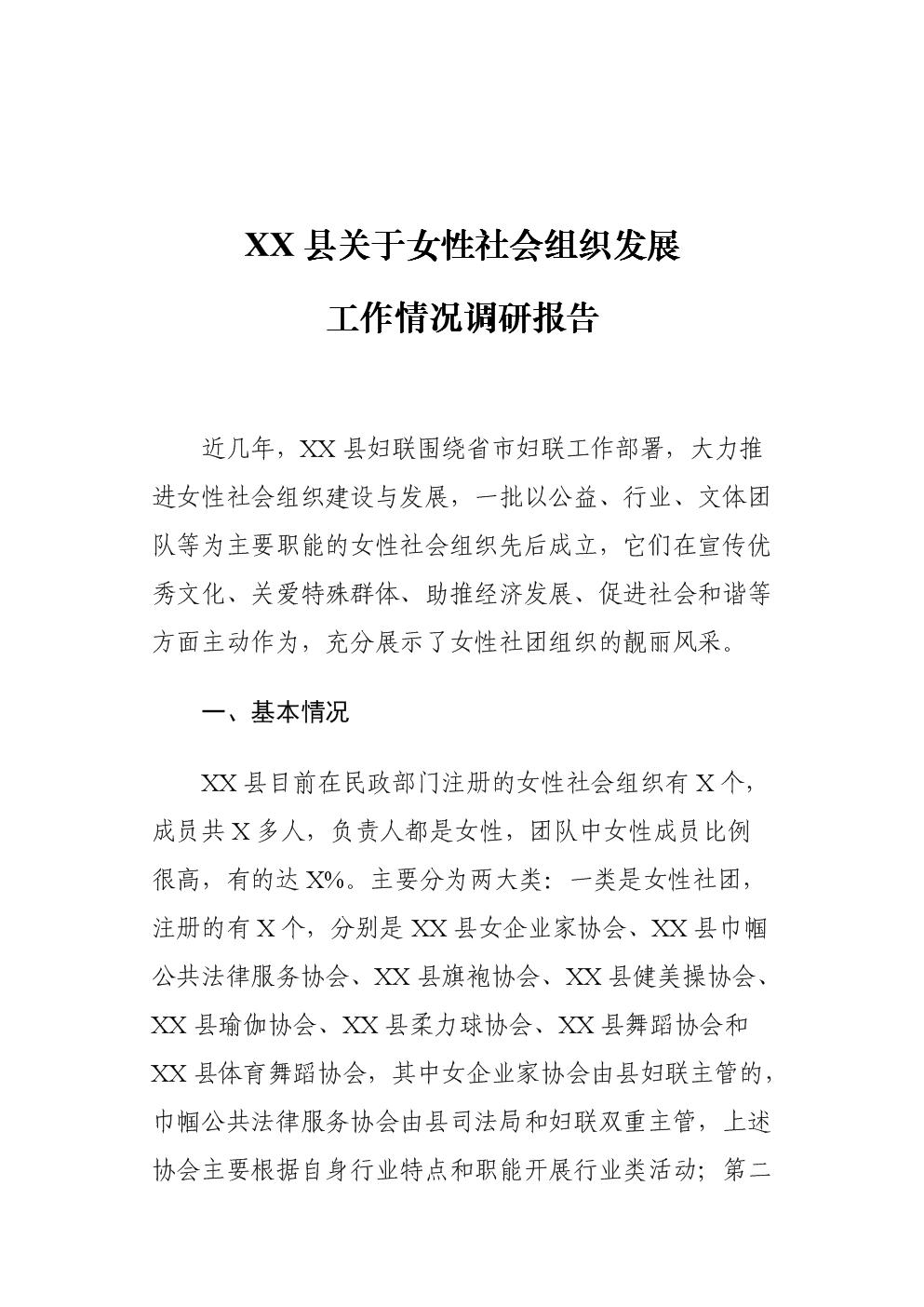 XX县关于女性社会组织发展工作情况调研报告.docx