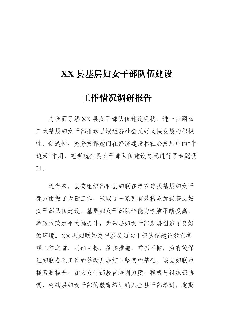 XX县基层妇女干部队伍建设工作情况调研报告.docx