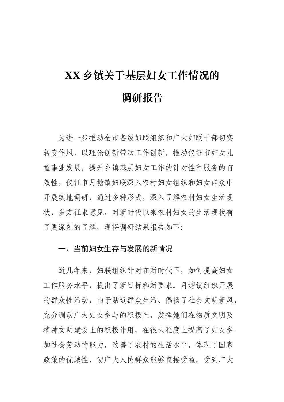 XX乡镇关于基层妇女工作情况的调研报告.docx