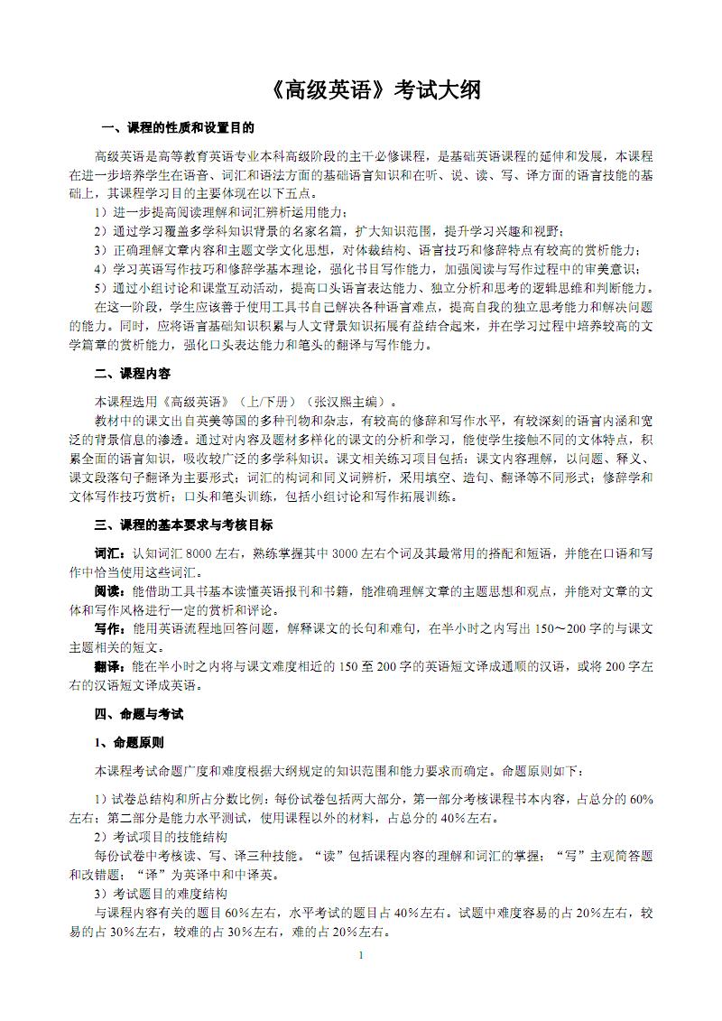 《高级英语》考试大纲.PDF