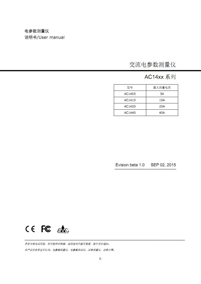 交流电参数测量仪.pdf