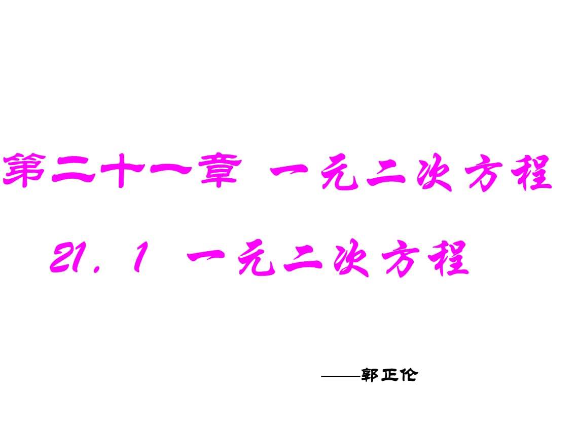 21.1一元二次方程(郭正伦).ppt