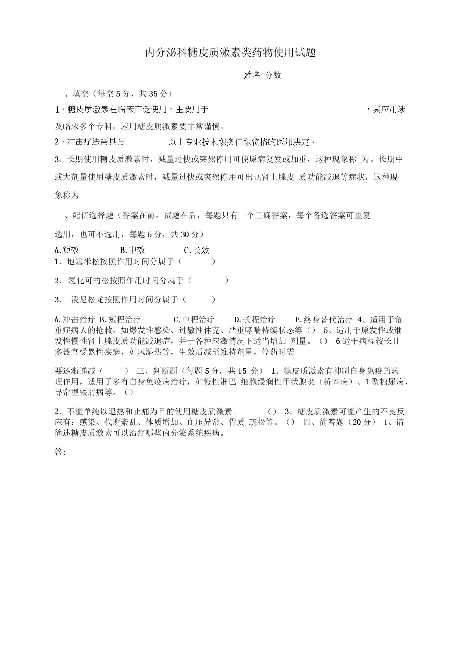 内分泌科糖皮质激素应用试题及答案.docx