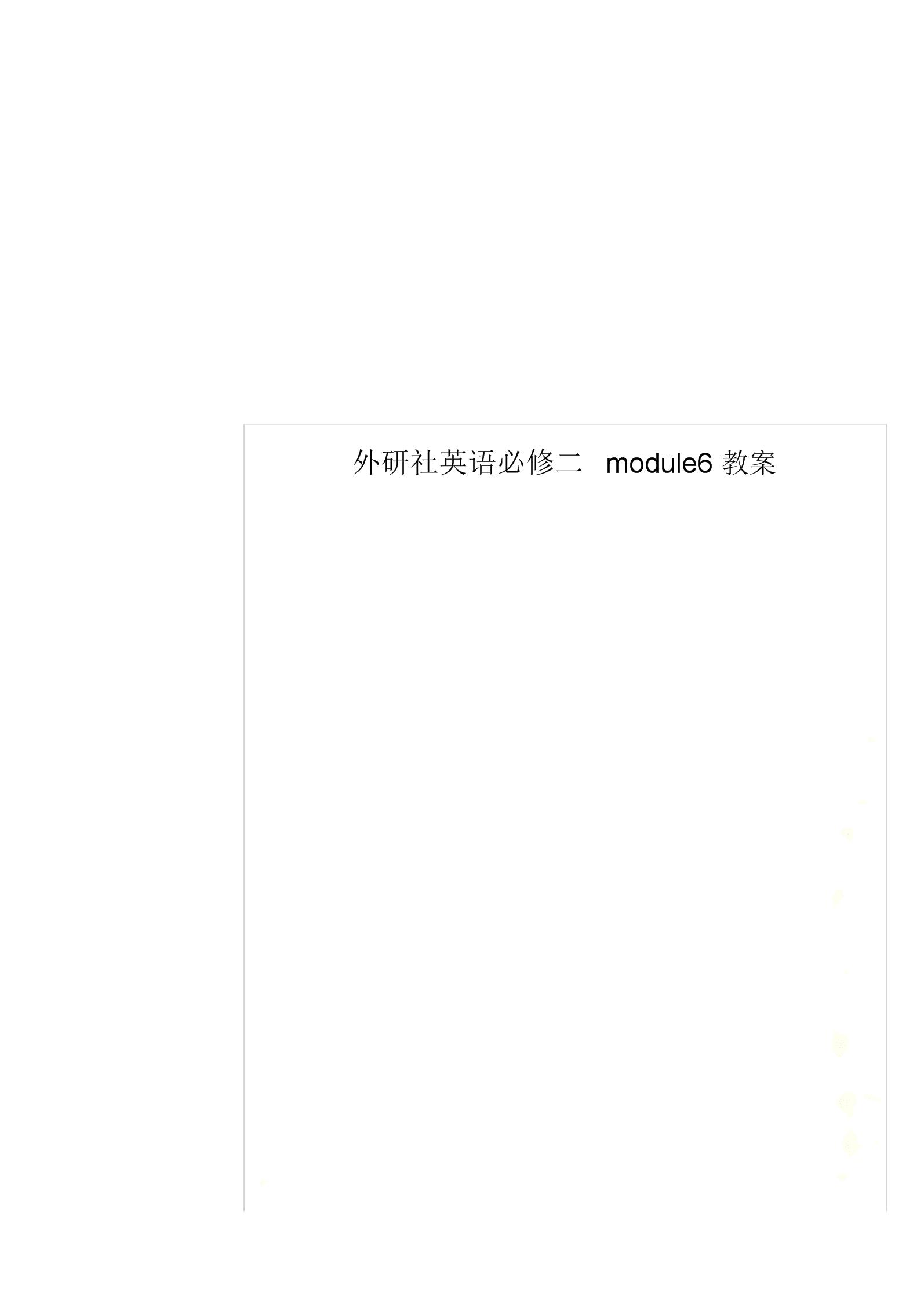 外研社英语必修二module6教案.docx