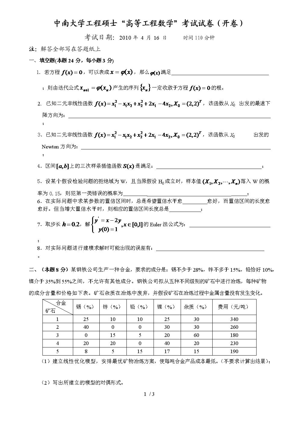 中南大学高等工程数学试题-2010年-工程硕士.doc