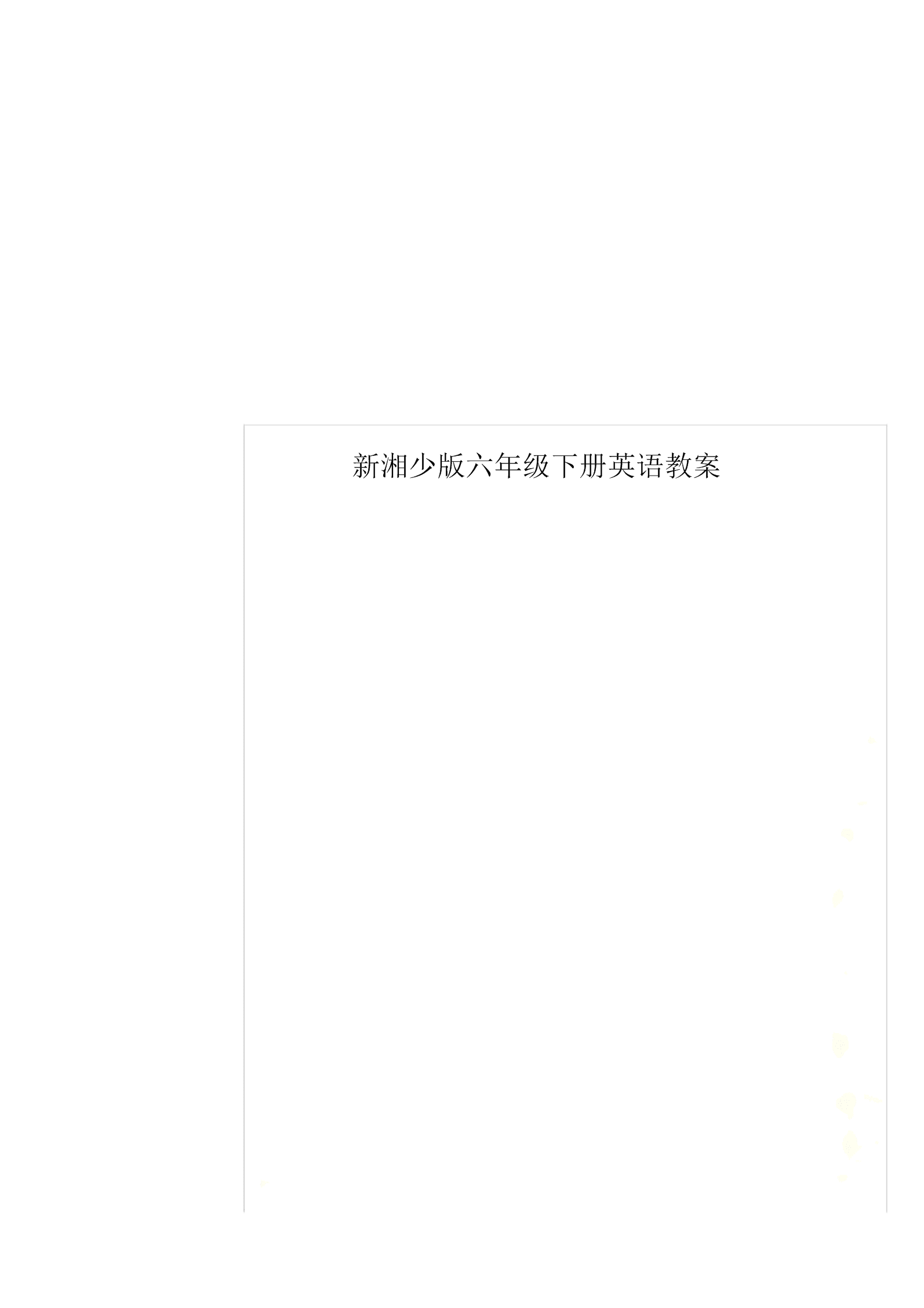 新湘少版本小学六年级的下册的英语优选教案.docx