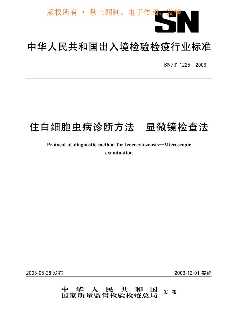 SNT1225--住白细胞虫病诊断方法 显微镜检查法.pdf
