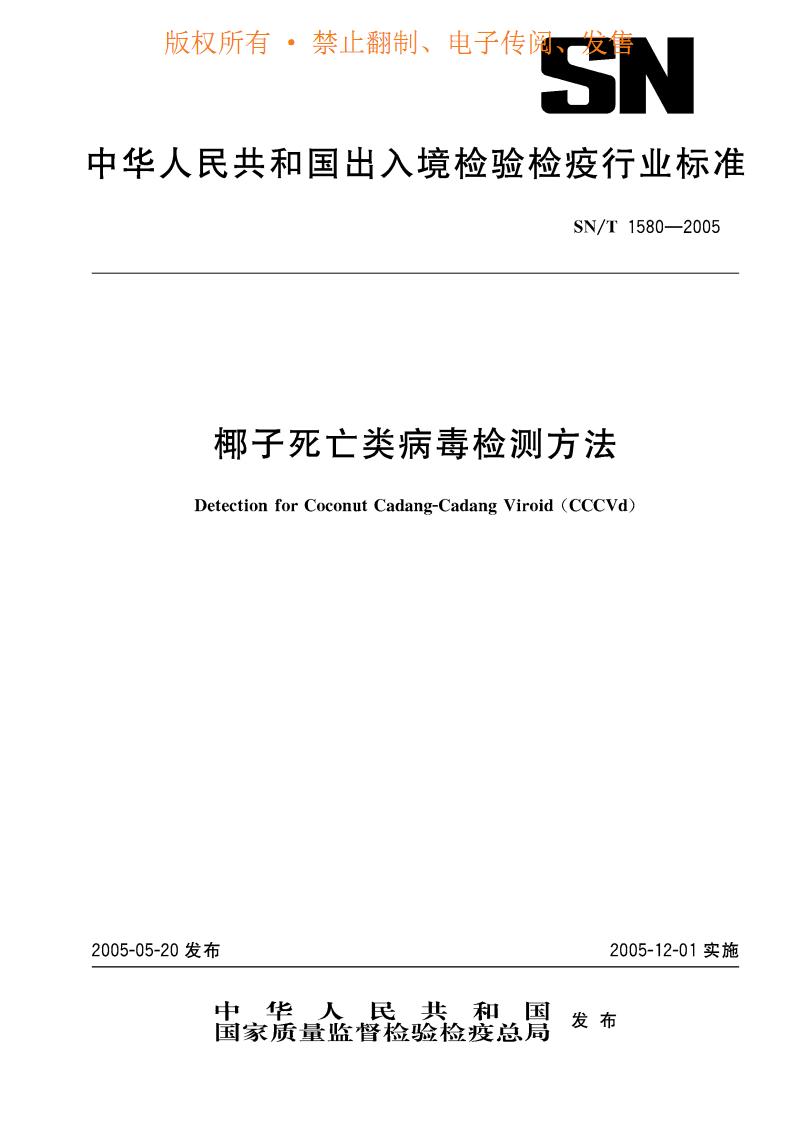 SNT1580--椰子死亡类病毒检测方法.pdf