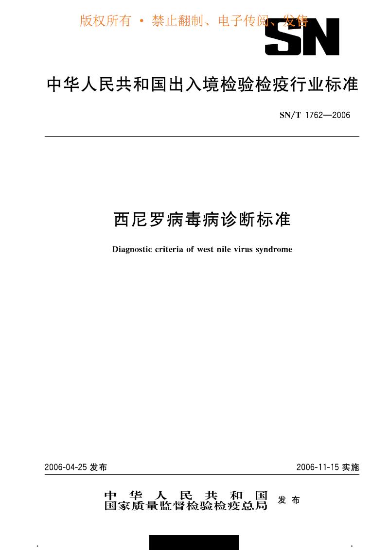 SNT1762--西尼罗病毒病诊断标准.pdf