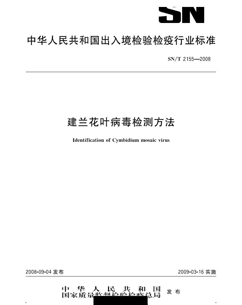 SNT2155--建兰花叶病毒检测方法.pdf