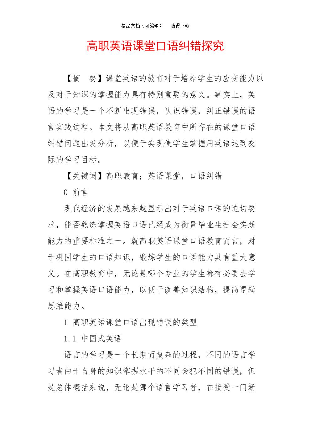 高职英语课堂口语纠错探究.doc