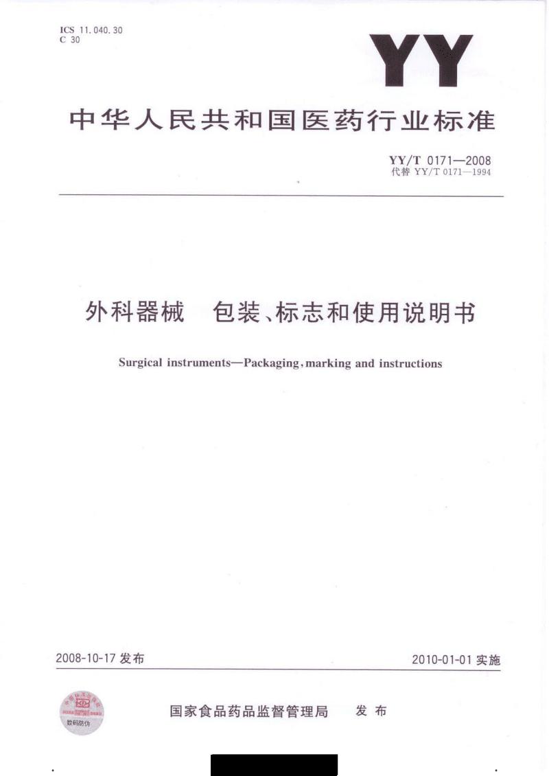YYT0171--外科器械 包装、标志和使用说明书.pdf