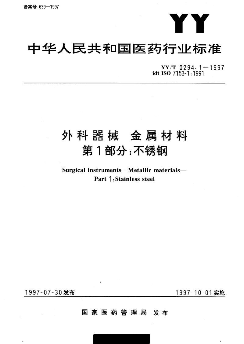 YYT0294.1--外科器械 金属材料 第一部分 不锈钢.pdf