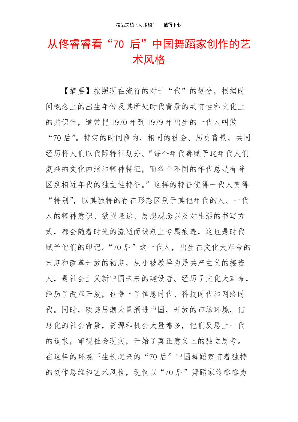 """从佟睿睿看""""70 后""""中国舞蹈家创作的艺术风格.doc"""