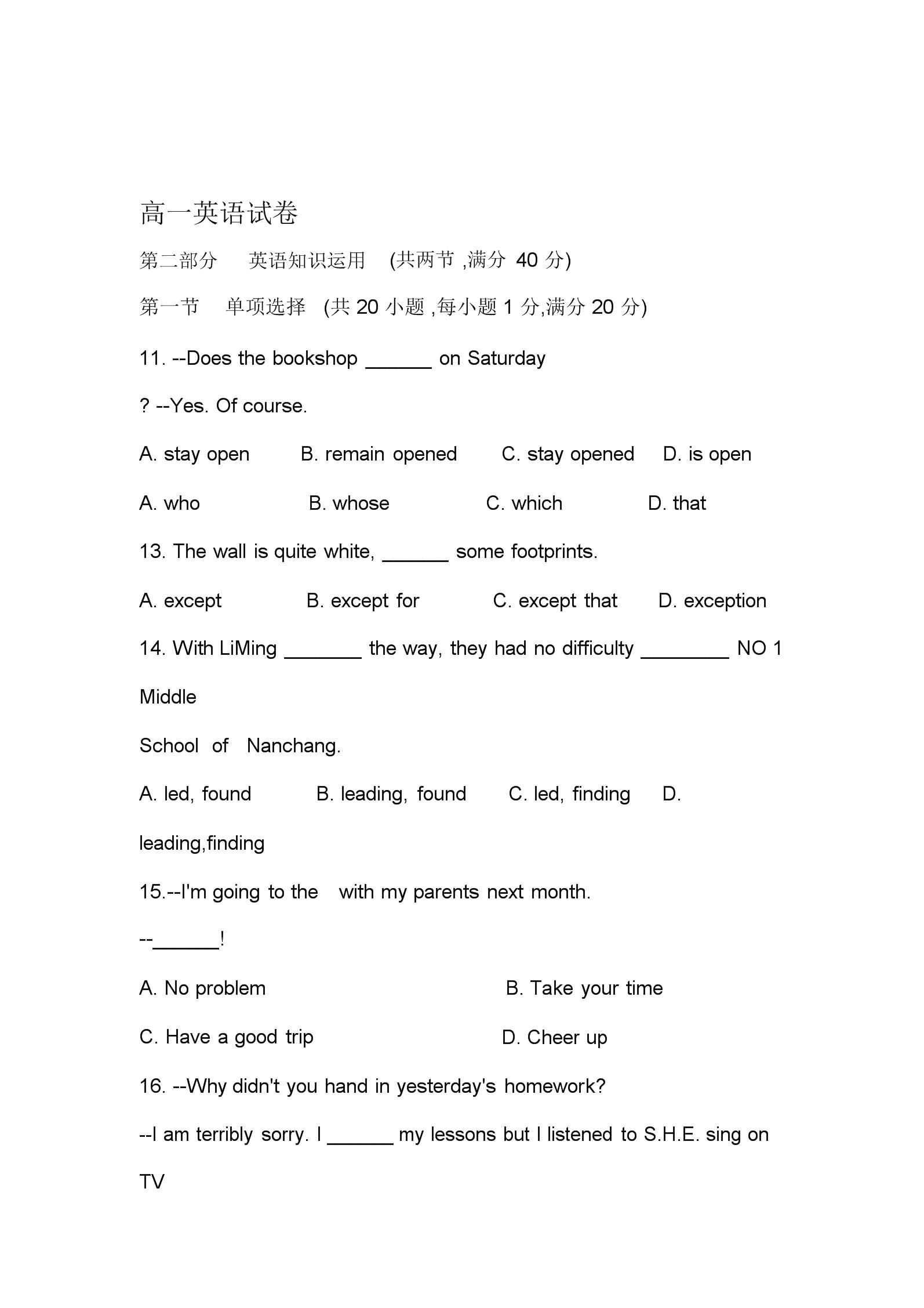 高一英语必修1第一二单元测试卷.docx
