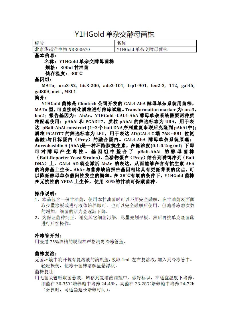 Y1HGold单杂交酵母菌株使用说明.pdf