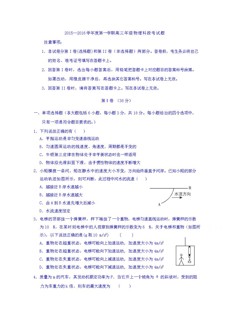 海南省昌江石碌英才学校高三上学期物理科段考试题 月月考 含答案.doc