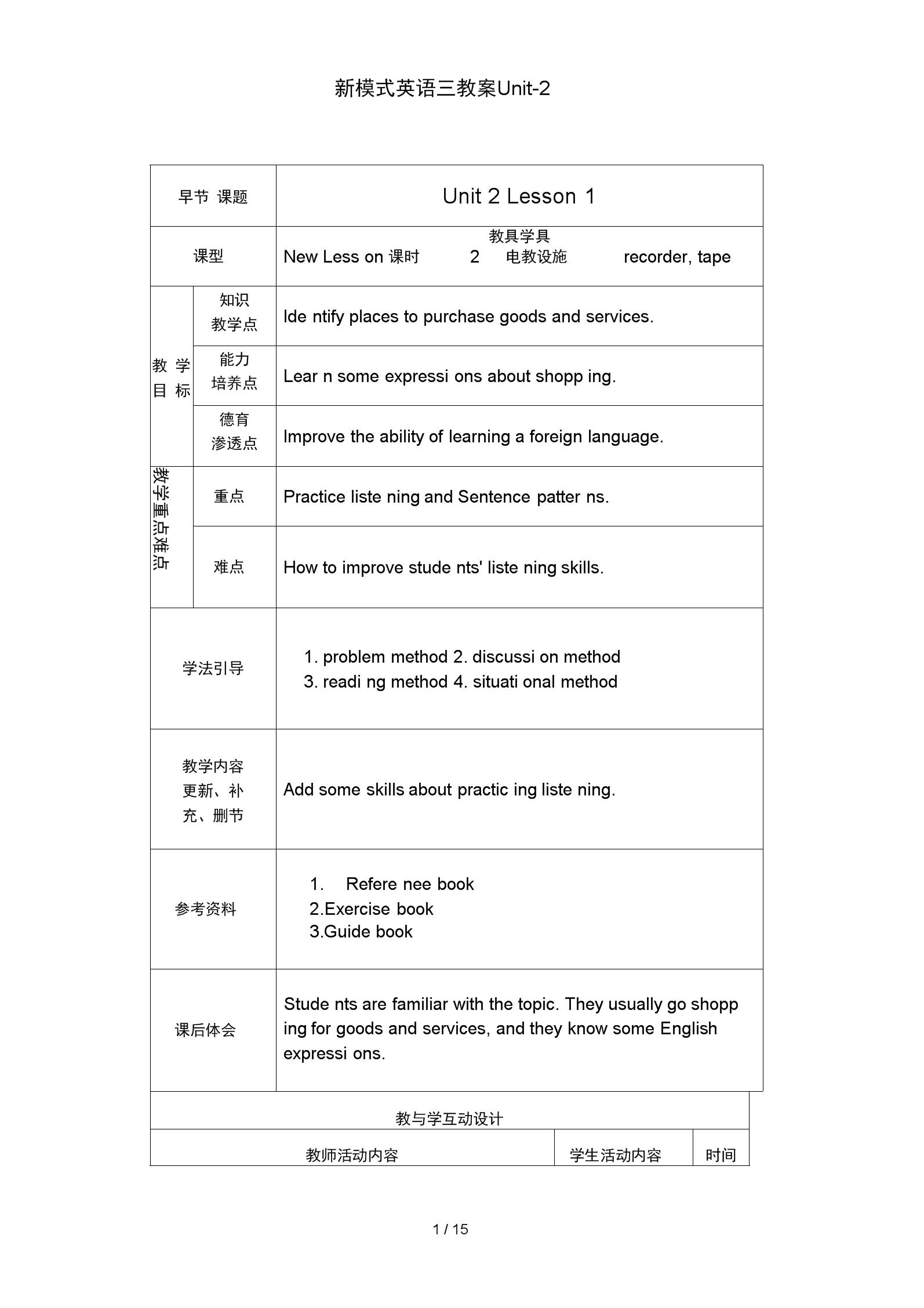 新模式英语三教案Unit-2.docx