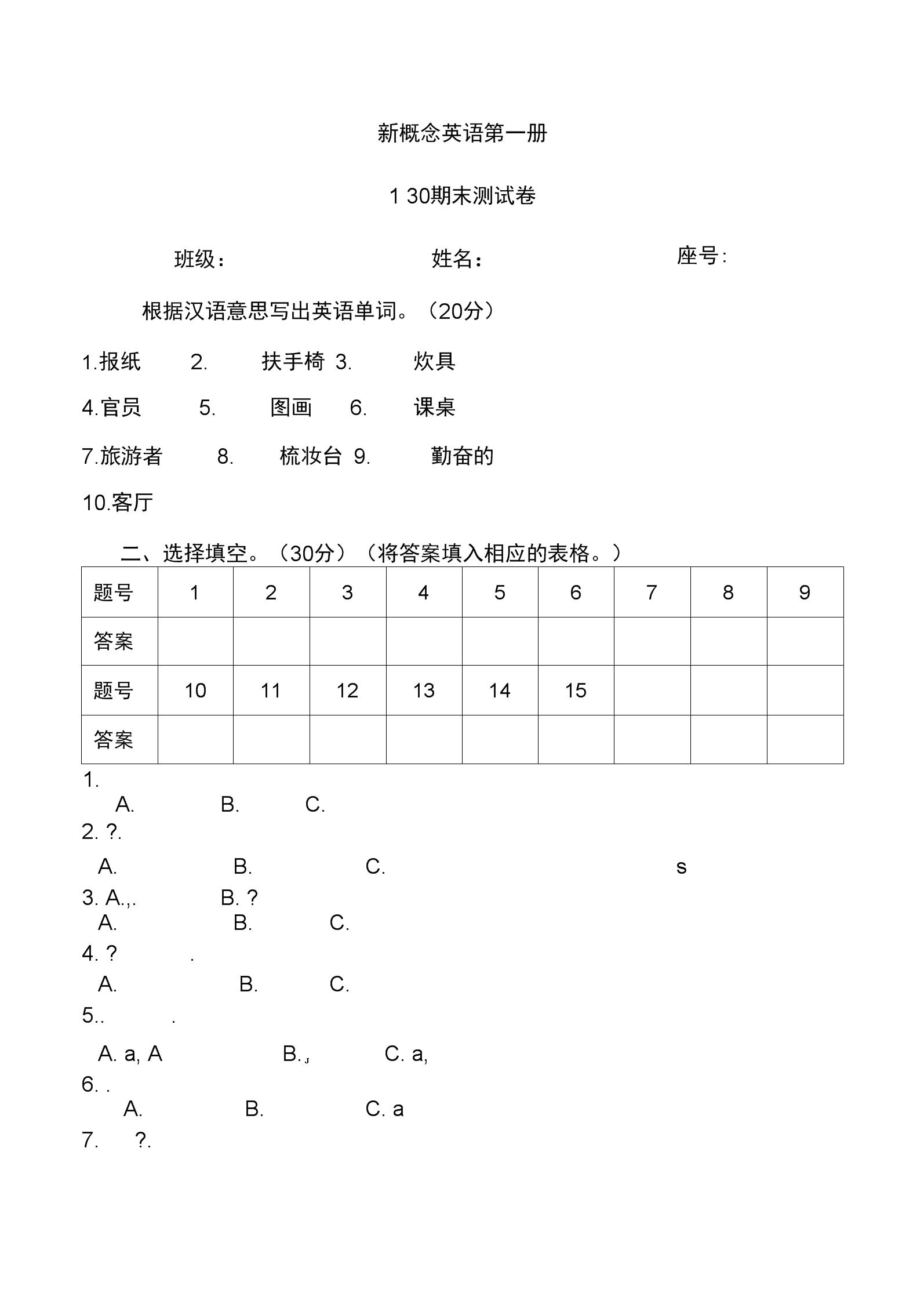 新概念英语第一册期考1-30试题.docx