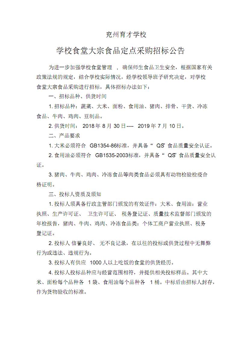 兖州育才学校.pdf