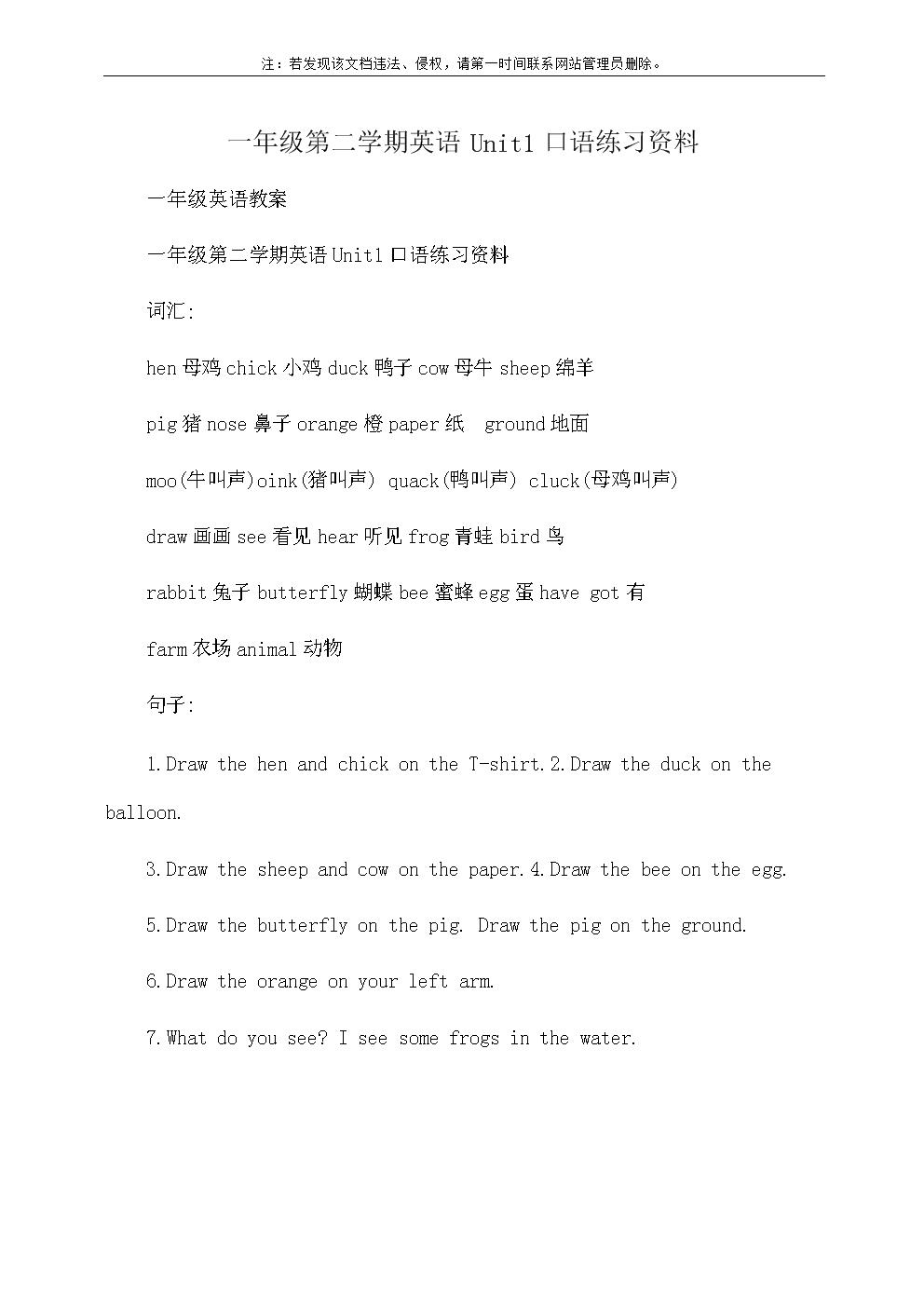 小学一年级第二学期英语Unit1口语练习资料.docx