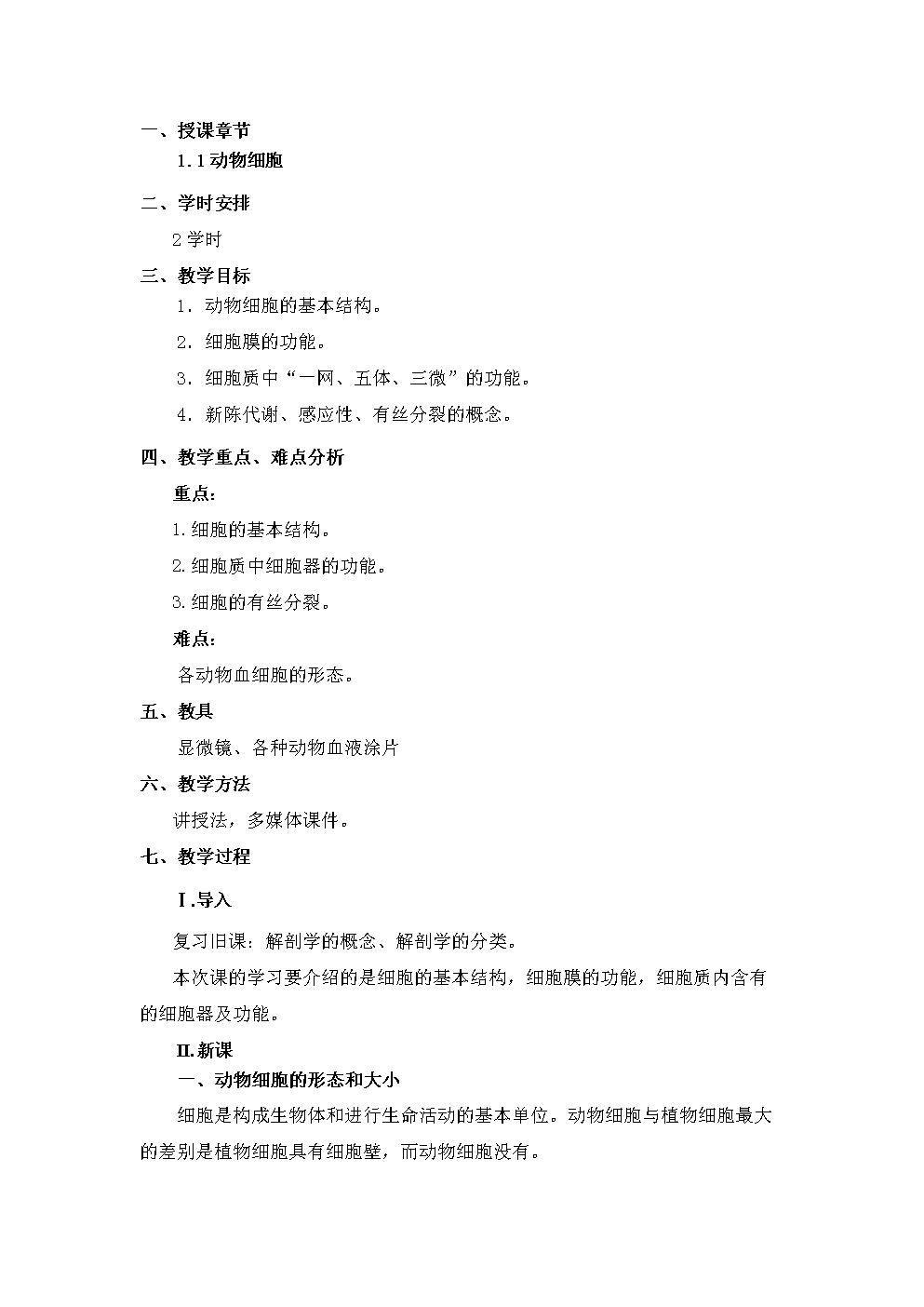 解剖教案习题.doc