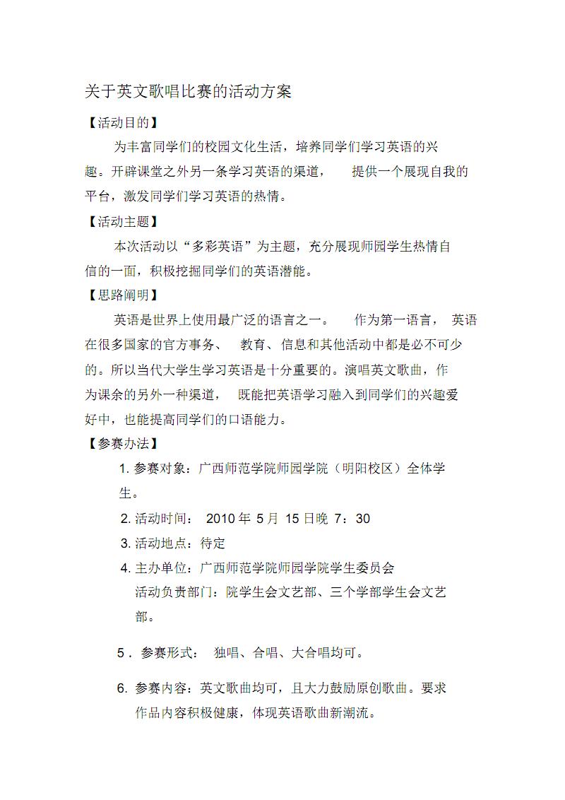 关于英文歌唱比赛的活动方案..pdf