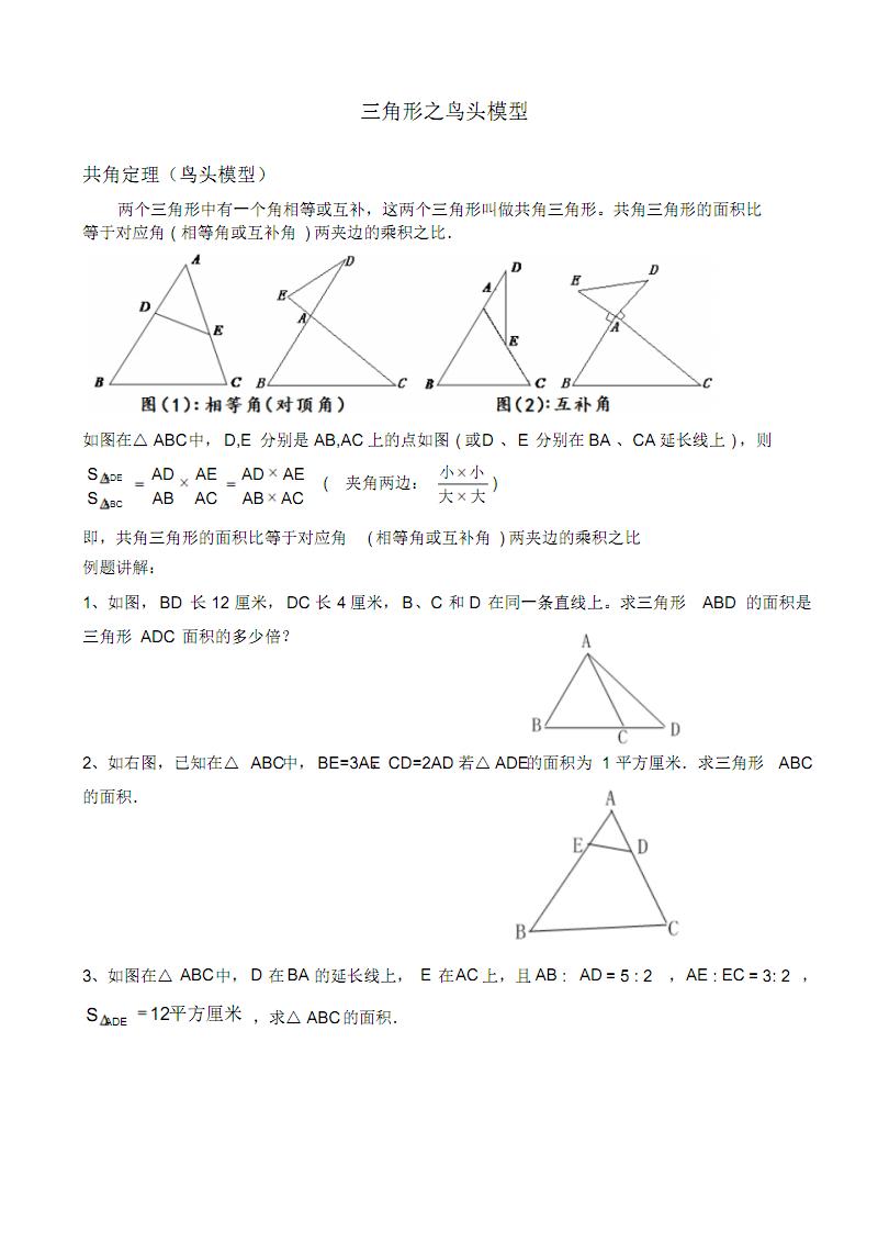几何五大模型之二(鸟头定理)..pdf