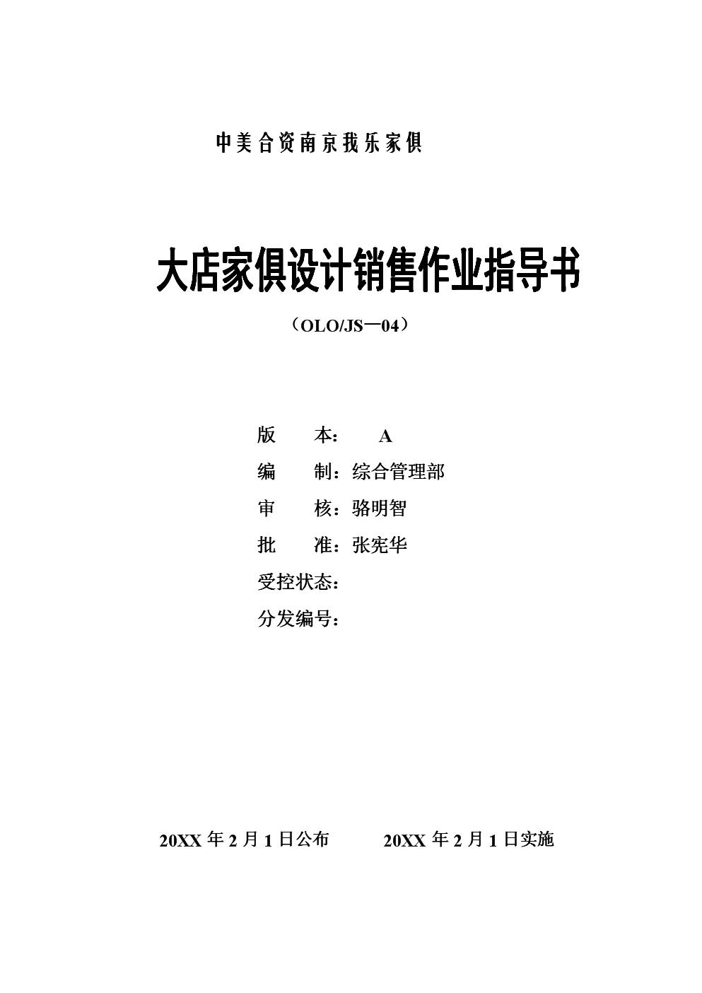 大店家具设计销售作业指导说明指导书封面.doc